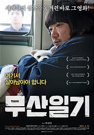 무산일기 The Journals Of Musan, 2010