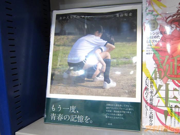 일본의 사진 작가가 '오카에리 부르마'라는 사진집을..