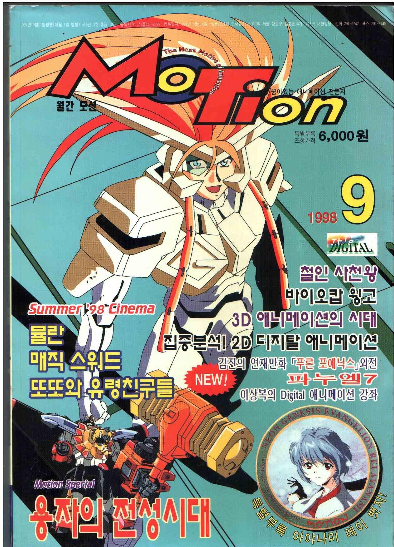월간 모션 1998년 9월 합본호 (제 10 호) (마지막호)