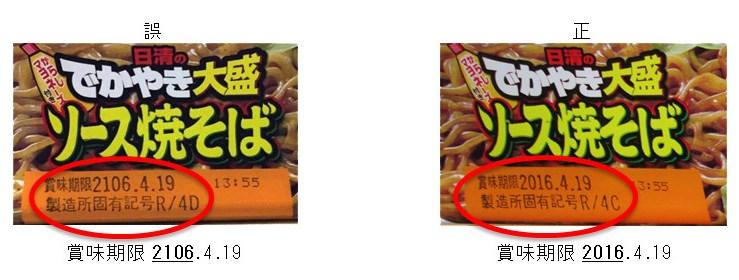 일본의 닛신 식품, 상미기한이 2106년으로 잘못 표기..