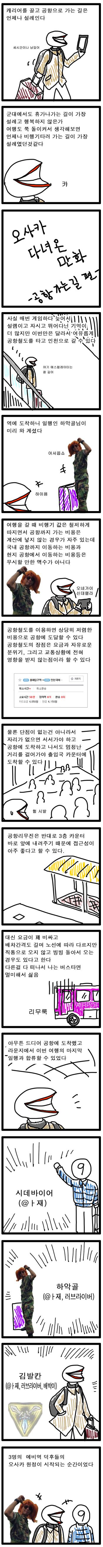 오사카 다녀온 만화 5 (공항가는길편)