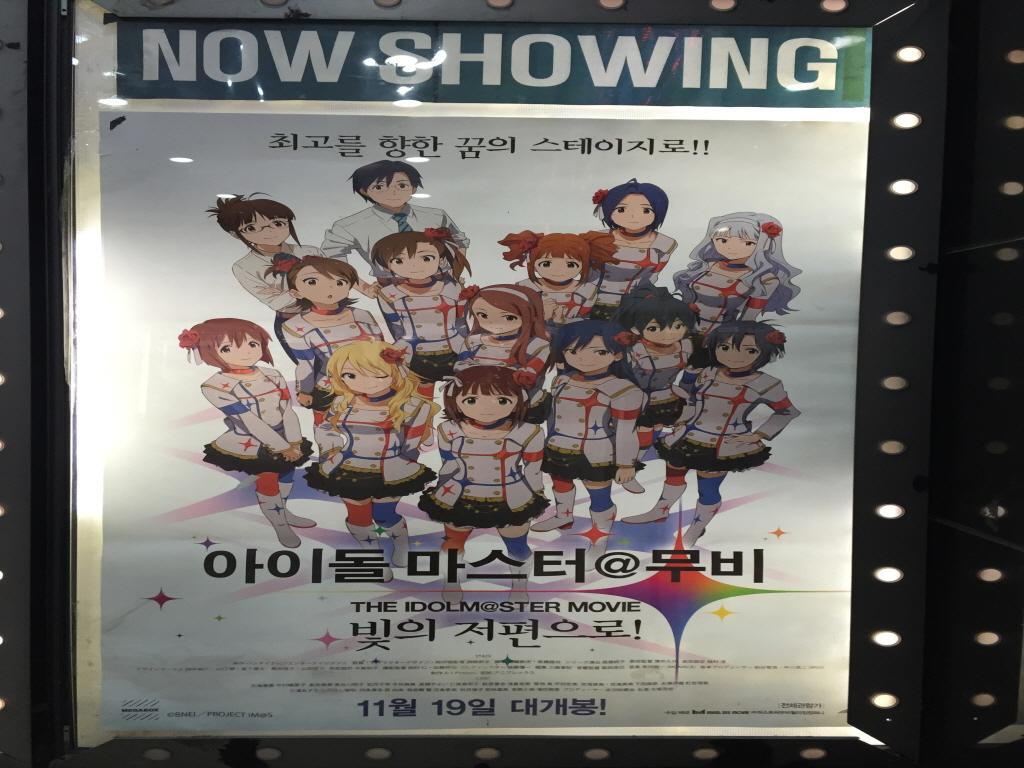 아이돌마스터 극장판을 보고 왔습니다.