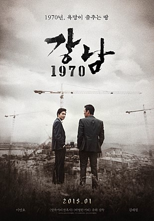 강남 1970 Gangnam Blues, 2014