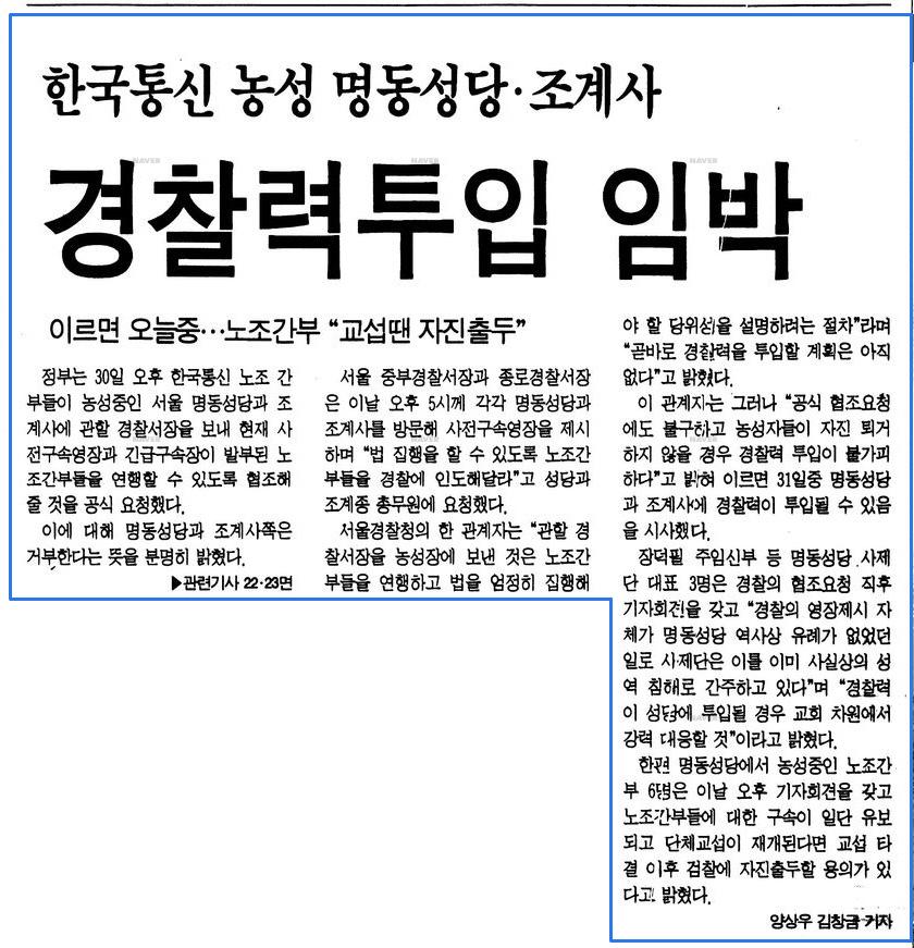 김영삼 전 대통령의 과오라면..