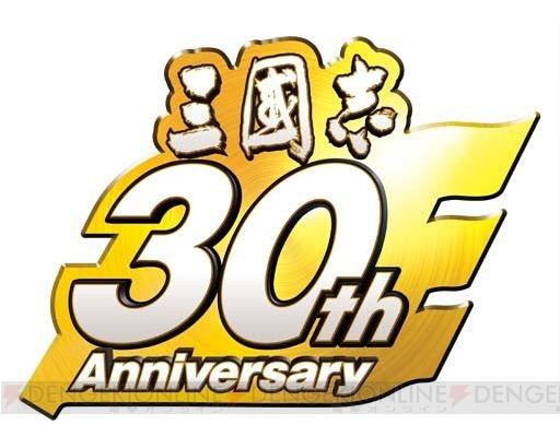 게임 삼국지 시리즈 30주년 기념 오케스트라 콘서트..