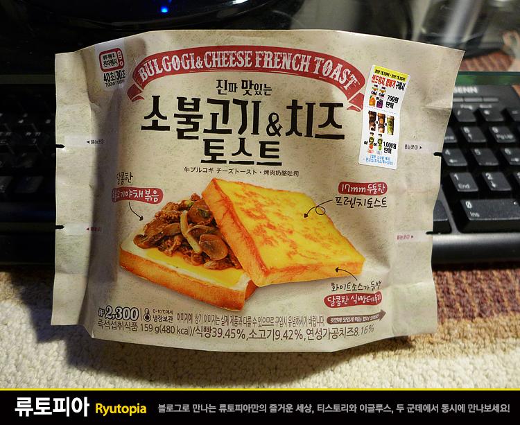 2015.11.26. 진짜 맛있는 소불고기 & 치즈토스트 +..