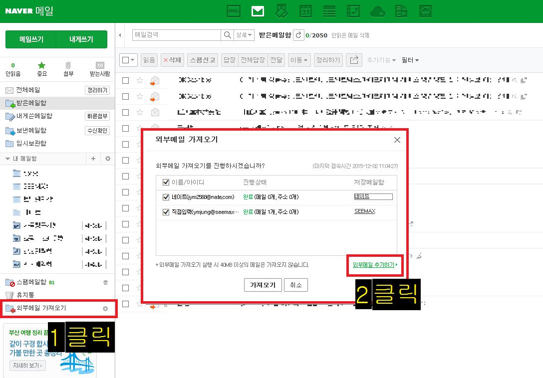 가비아/하이웍스 네이버 외부메일 설정