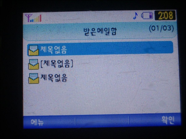 2G 폰(피처폰)에서 컬러 메일로 받은 사진을 내..