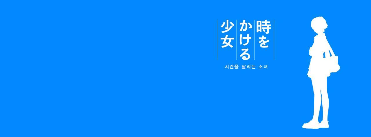 시달소, 카리오스트로 BD 정발 & 무비마스 IPTV..