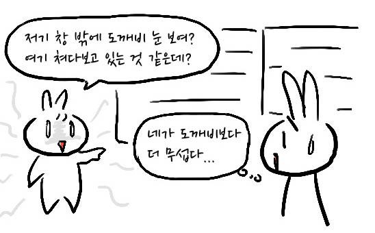 [제205회] 뀨뀨의 육아일기 제204화. 부기맨