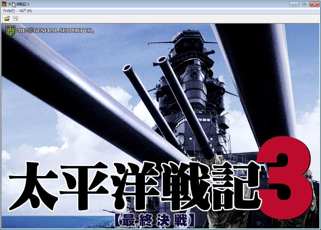 일본 여행 갔다가 태평양전기3를 구입