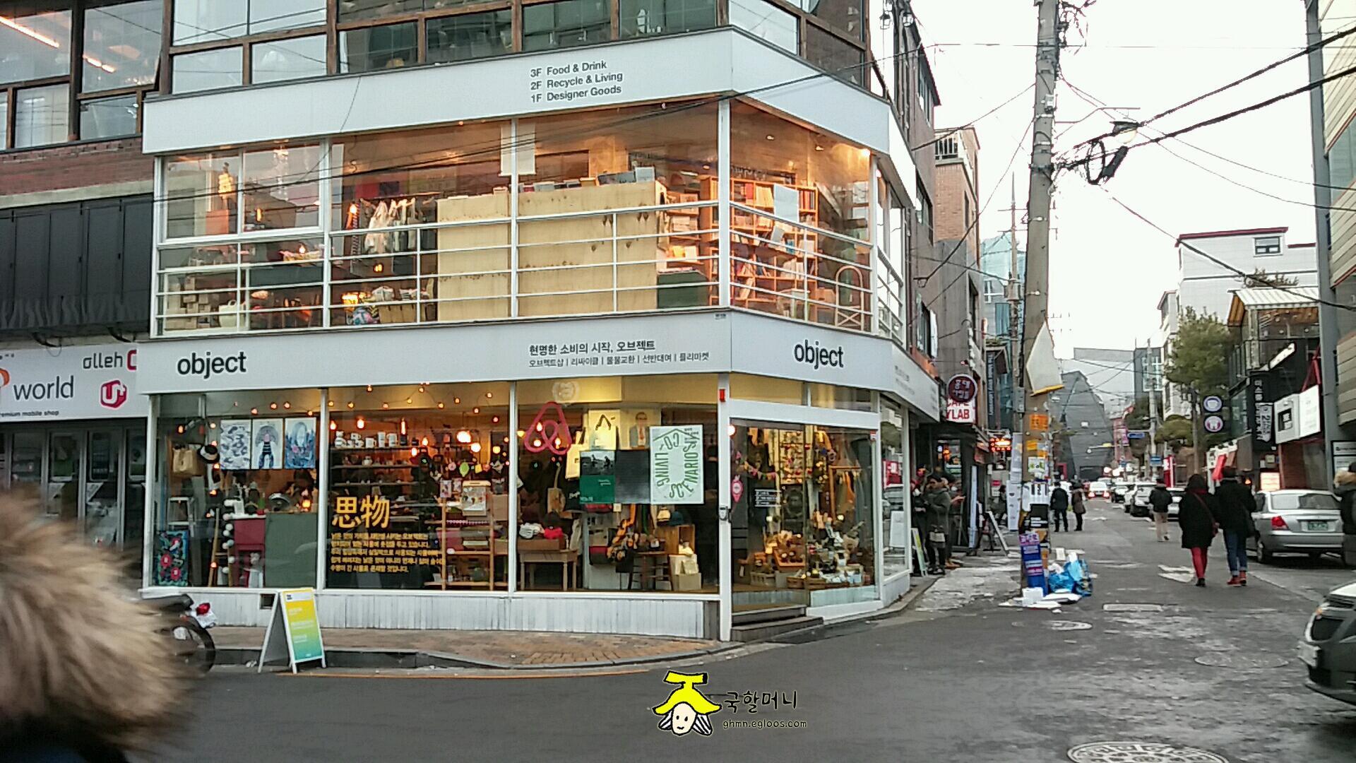 [홍대] 아이디어 소품 가게 <오브젝트>