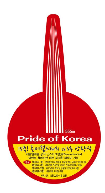 2015.12.22. 롯데월드 타워 상량식 기념, L포인트 앱..