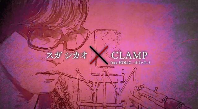 클램프 x 스가 시카오 콜라보레이션 뮤직 비디오 공개