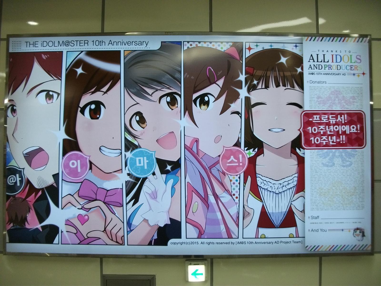 반월당역의 아이돌마스터 10주년 기념 광고판