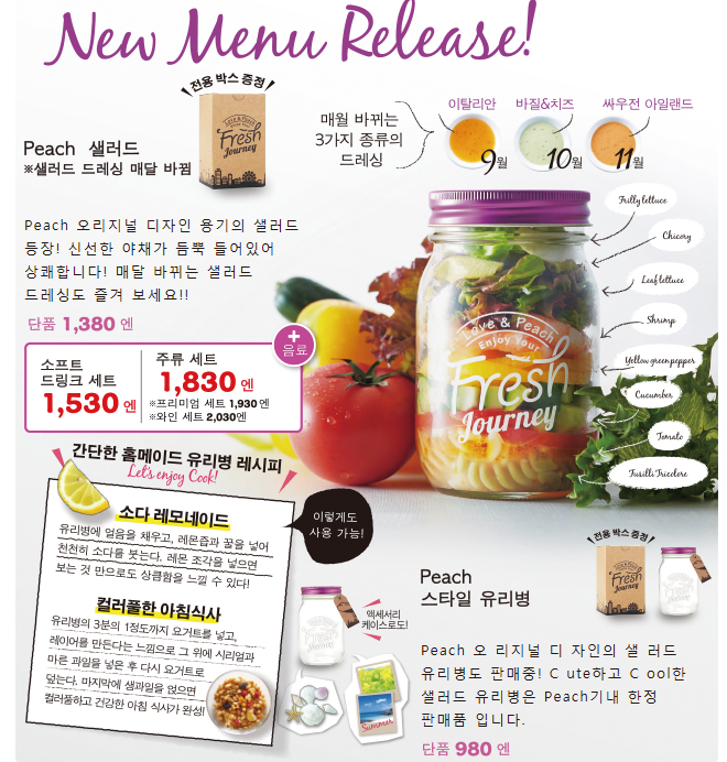 2016.1.5. Peach 스타일 유리병 (피치항공 굿즈) /..