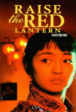 홍등 Raise The Red Lantern, 1991