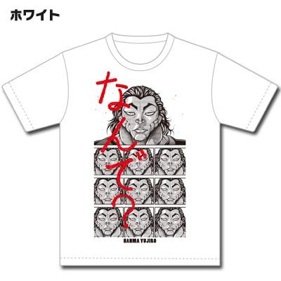 한마 유지로의 얼굴이 프린트된 티셔츠가 기간 한정 ..