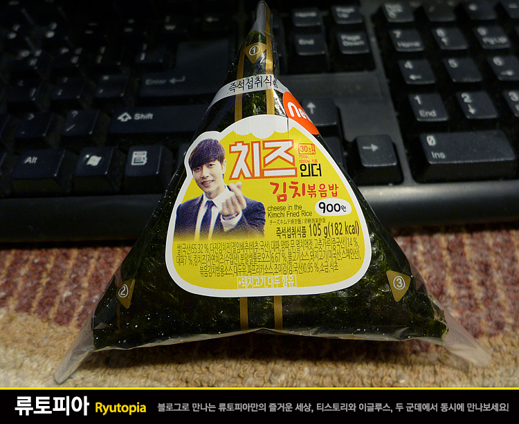 2016.1.10. 치즈 인 더 김치볶음밥 삼각김밥 (세븐..