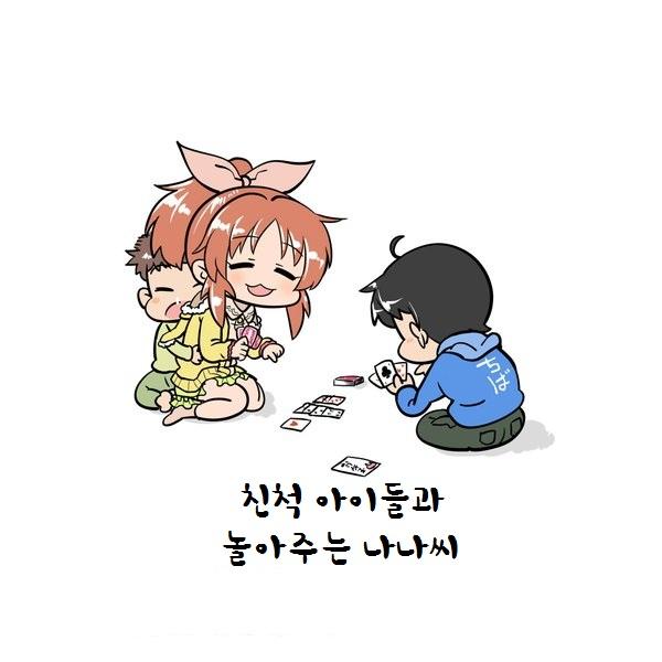 미니핫산] 나나씨