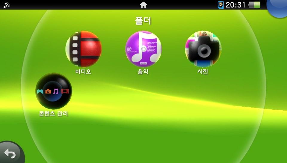 PS VITA... 스크린 캡춰와 PC 연동하기.......