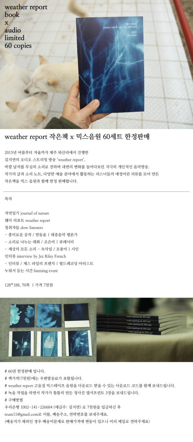 자연의 소리를 기록한 방송 [Weather Report] 믹..