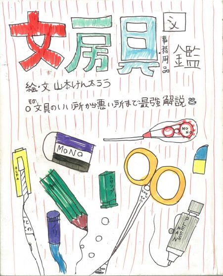 일본의 초등학교 6학년 학생이 만든 문방구 도감이 ..
