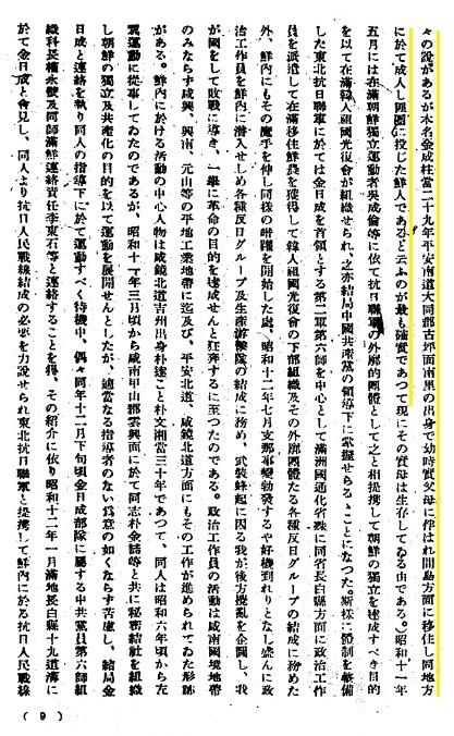 가짜 김일성의 증거 사상휘보와 진짜 김일성의 죽음