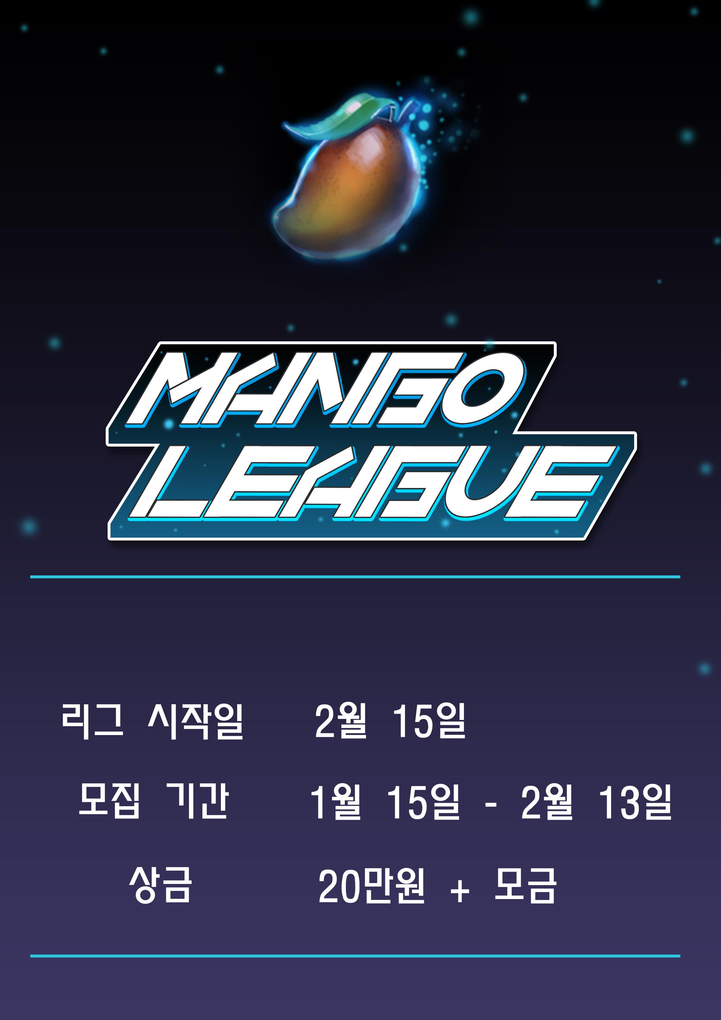 도타2 리그 망고리그 참가해주세여!