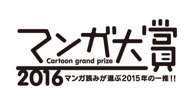 만화 대상 2016 후보작 11작품 발표