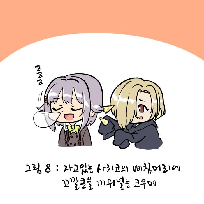 [핫산] 사치코의 삐침머리