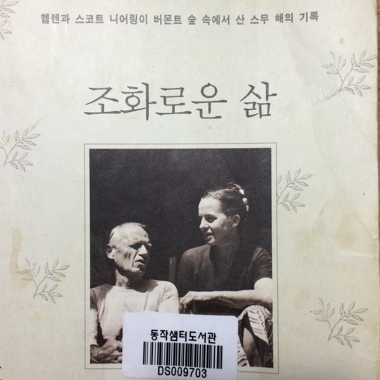 조화로운 삶 (헬렌 니어링, 스코트 니어링)