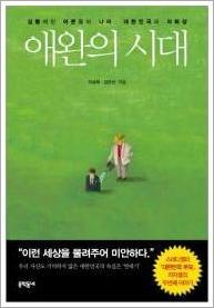 애완의시대/이승욱,김은산/문학동네/2013