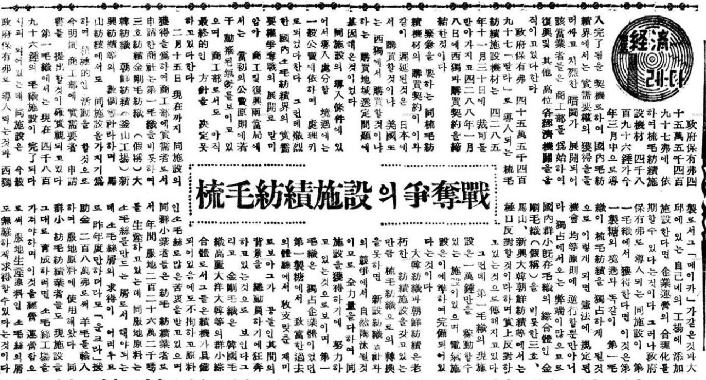 <소모방적시설의 쟁탈전 1>, 1956년 2월 17일, 경..