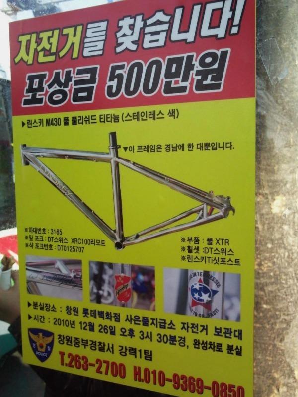 일이 커진 자전거 도둑