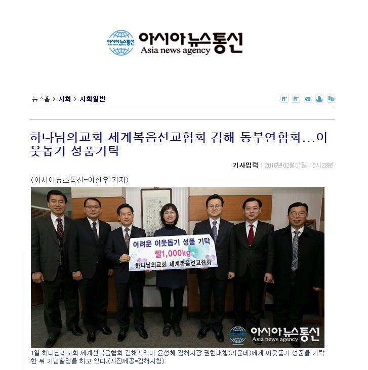 언론보도/뉴스로 본 하나님의교회 세계복음선교협회