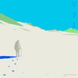 공영근-발걸음[가사/듣기/보기]
