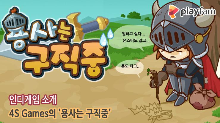 [인디게임 소개] 4S Games의 '용사는 구직중'(H..