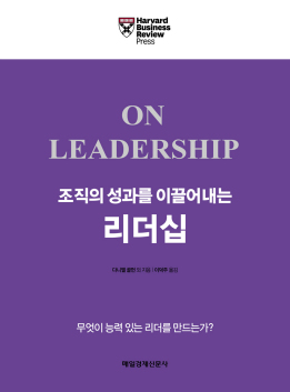 조직의 성과를 이끌어내는 리더십: 답이 없는 문제
