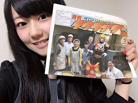 성우 미사와 사치카의 사진, 지역 히어로 소식지와..