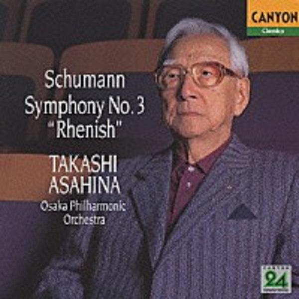 아사히나 타카시의 슈만 교향곡 3번