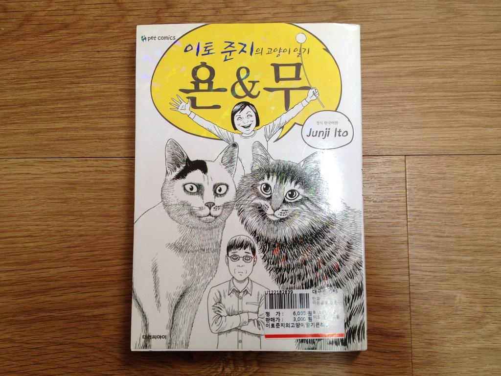 이토 준지의 고양이 일기 욘&무
