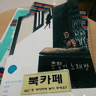 제6회 손바닥 문학상 <춘향이노래방>