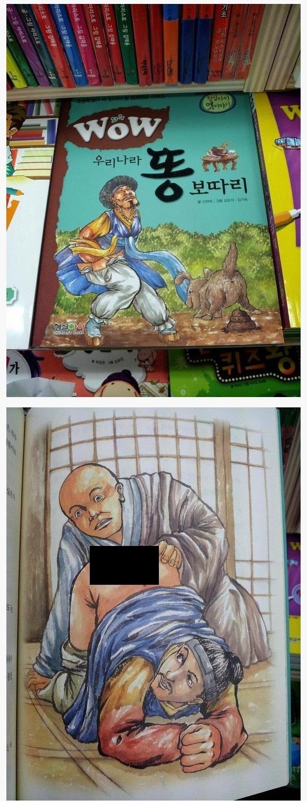 요즘 어린이용 동화책의 충격적 컨셉
