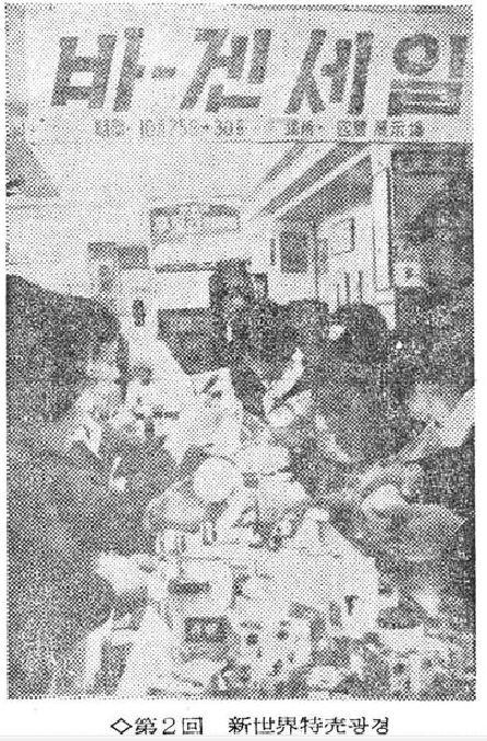 <바겐세일 대성황>, 매일경제, 1967년 10월 27일