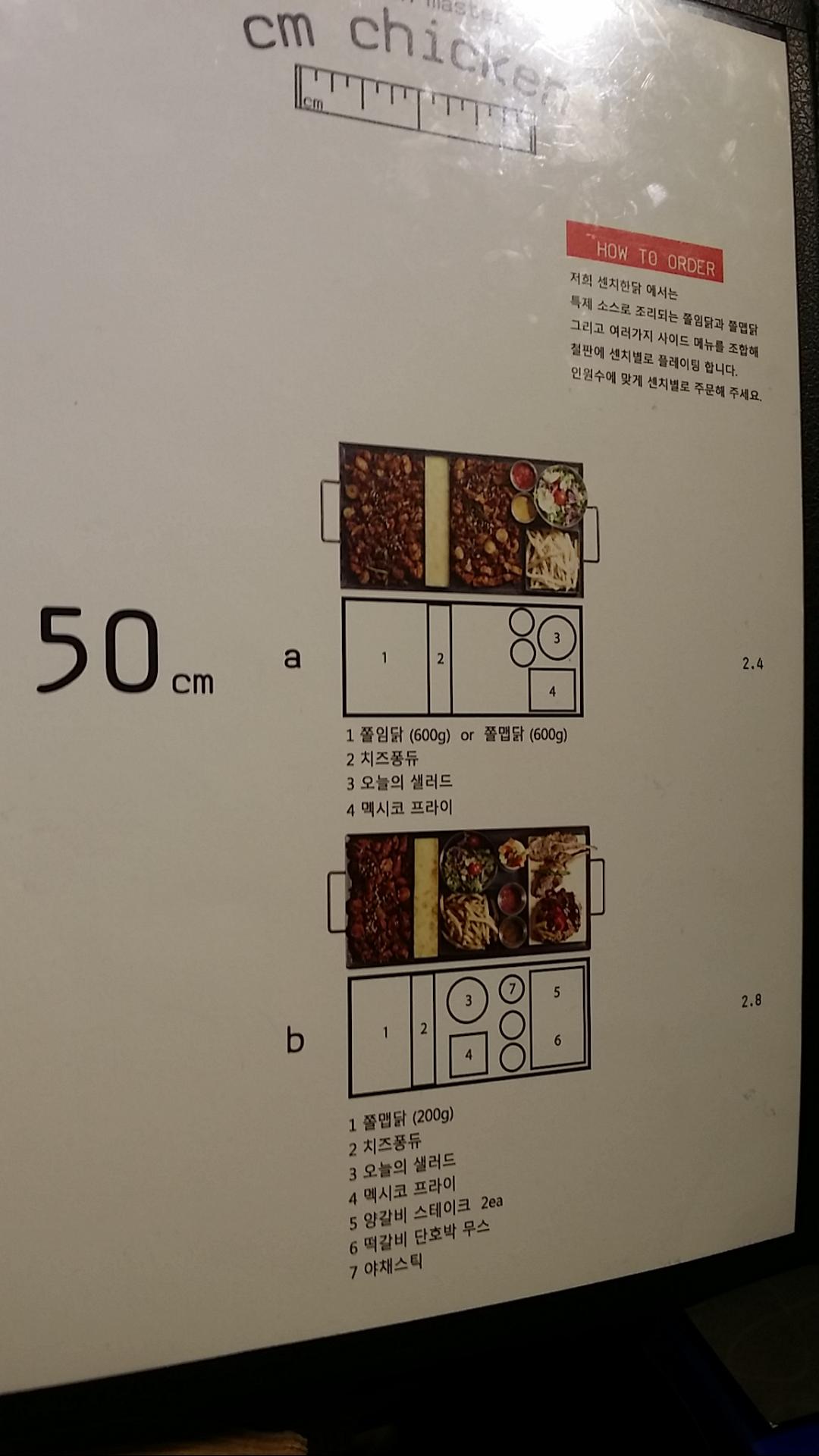 울산 삼산 센치한닭 : 닭볶음, 마늘치킨, 감자튀김..