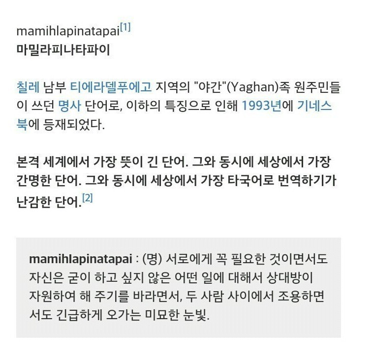 한국어의 위대함