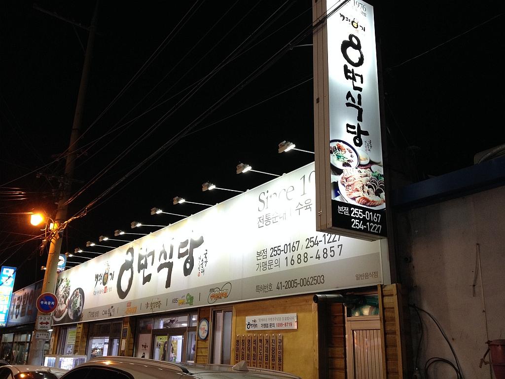 [서성로] 40년 전통 돼지국밥 맛집 '8번식당'