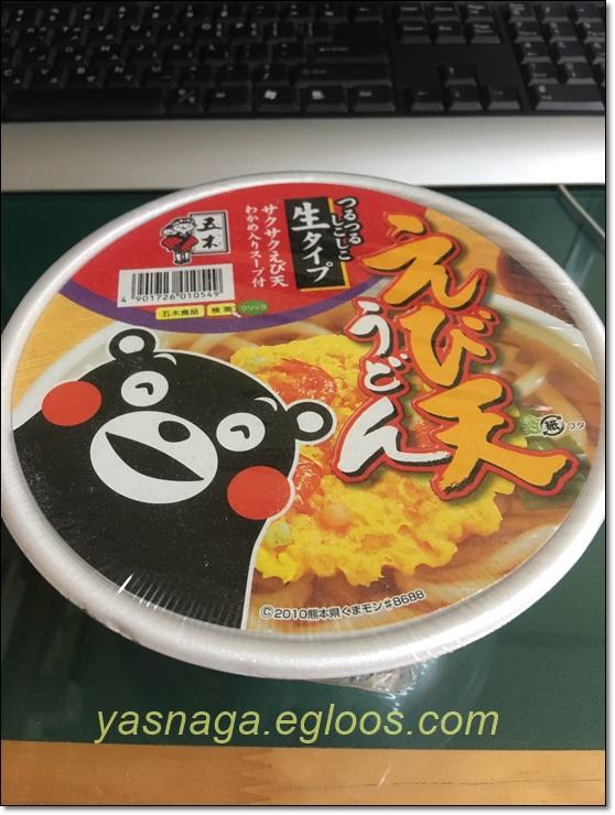 컵 에비텐 우동 - 쿠..쿠마몬이다+ㅁ+!!