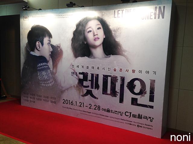 연극 렛미인, 박소담 오승훈 캐스트 관람 후기 & ..
